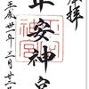 平安神宮の御朱印(京都市)〜桓武天皇の眼に映った大内裏と都の栄枯盛衰