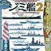 「ジミ艦2〜だれも見たことないジミなマイナー艦船模型の世界〜」米波保之著を買ってきた