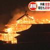 首里城を燃えている裏でYoutuberが炎上してた件