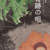 【宣伝②】ずるむけ般若 有島武郎プロジェクト Vol.2 『奇跡の咀』に出演します。