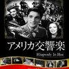 🔵映画「アメリカ交響楽」/(1945アメリカ)感想*天才はなぜ生き急ぐ?ガーシュインの激動の生涯を描いた伝記映画*レビュー4.1点