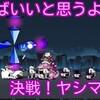 【プレイ動画】笑えばいいと思うよ★2 決戦!ヤシマ作戦