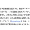 スクートがセール中。大阪ーバンコクが安い。大阪ーパースは安いが。