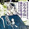 『ぼくの輪廻』4巻っ!! 新章は平安時代!