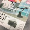 【100均の200円商品レビュー】ダイソー激安フレキシブルアーム型スマホスタンドでiPhone6s(カバー込200g超)仰向け寝ハンズフリー動画視聴は可能でした