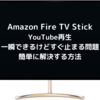 【簡単リモコン操作】Amazon Fire TV Stick「YouTube再生が一瞬できるがすぐ止まる問題」解決方法(再起動)とその手順