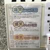 9月17日(日)爆笑カミング寄席#8@新宿バッシュ!!