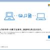 Windows7のサポート終了通知が来た