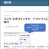 【Microsoft Edge】選択したテキストをGoogle検索する