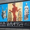 【上野公園】特別展古代ギリシャに行ってきたよ!!【上野動物園】