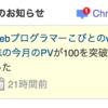はてなブログのPVが100を超えると通知が来た。運営報告