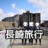 テトたち3人で2泊3日長崎旅行に行ってみた!〜レンタカーでめぐる観光プラン〜