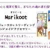 【出展者紹介】Marikoot(まりくーと)