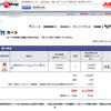 一太郎2020 バージョンアップ版 DL版 購入!