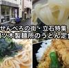 【立石】四ツ木製麺所の海老天丼とわかめうどん定食&海鮮ユッケ丼定食&鴨ネギ南蛮うどん