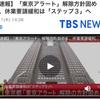 【新橋ハサウェイ】ステップ3は明日から!?