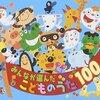 <「おまめ戦隊ビビンビ~ン」を歌うのは誰だ!?>【CD】「みんなで選んだこどものうたベスト100」が9月5日に発売