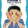 かわ太郎おすすめ、中学受験向きの本 #102