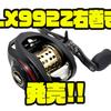 【AbuGarcia】シャロースプール、ディープスプール付BFリール「LX992Z右巻き」発売!