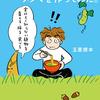 「育ちすぎたタケノコでメンマを作ってみた。 実はよく知らない植物を育てる・採る・食べる」という本が出ます