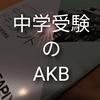 サピックス比較文化論考4 SAPIX小規模校のAKB!