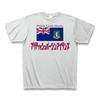 東京応援Tシャツ「イギリス領バージン諸島」世界を応援しよう!