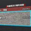 """150815『""""書きかえられた""""沖縄戦 ~ 国家と戦死者・知られざる記録』"""