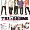 月刊TVガイド8月号 2018.6.23