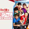 渋谷すばるの関ジャムラスト出演から感じた関ジャニ∞という青春。