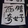 日本教育書道芸術院で学習した学習記録 4カ月目~6カ月目