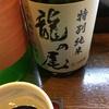 龍の尾、特別純米無濾過酒の味。