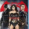 『バットマンVSスーパーマン アルティメット・エディション』『スーサイド・スクワッド エクステンデッド・カット』を観た