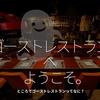 338食目「ゴーストレストランへようこそ。」ところでゴーストレストランってなに?