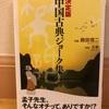 『決定版中国語古典ジョーク集』駒田信二 王敏