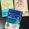 最近読んだ本   No.2  心と魂を磨く本