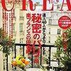 日本の雑誌サイトの旅行記事にも注目