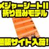 【ウォーターランド】メーター超えまで計測出来るメジャー「メジャーシートIII折り畳みモデル」通販サイト入荷!