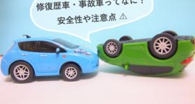 【専門家が解説】修復歴車・事故車とは?激安だけど安全?