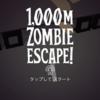 『1000M ZONBIE ESCAPE!』アプリゲーム感想・レビュー
