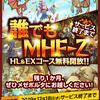 【MHF-Z】 公式サイト更新情報まとめ 11/13~11/20