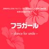 【安田愛里】舞台「フラガール− dance for smile –」