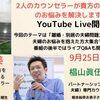 【YouTubelive予告】9月25日20時~22時パートナーがマイペースな7番さん・愛情深い6番さんおいでませ~