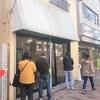 謎のお店に謎の行列・世田谷通り【わたほろ製パン店】美味しいよ。