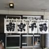 とんこつラーメンのルーツは久留米に有り。元祖とんこつラーメン「南京千両」にて始まりの味を食べる。