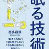 『眠る技術 「起きられない」「寝た気がしない」「やる気が出ない」あなたへ』を読みました!