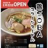 【中能登町 新店】「鶏醤油SOBA」鶏SOBA スプーンヌードル