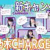 【乃木坂46】新キャンペーン実施!〜ChargeSPOT