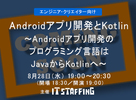 8月28日(水)開催:Androidアプリ開発とKotlin~Androidアプリ開発のプログラミング言語はJavaからKotlinへ~