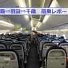 【ANA】那覇✈︎羽田✈︎新千歳 B787-8搭乗記
