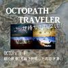 【OCTOPATH #1】紹介映像3月編で判明した内容が凄い ~OCTOPATH TRAVELERが待ちきれない!